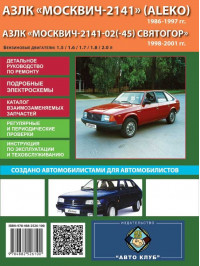 Moskvich 2141 / Moskvich Svjatogor from 1986 to 2001, book repair in eBook
