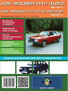 Руководство по ремонту Москвич 2141 / Москвич Святогор / Aleko с 1986 по 2001 год в электронном виде