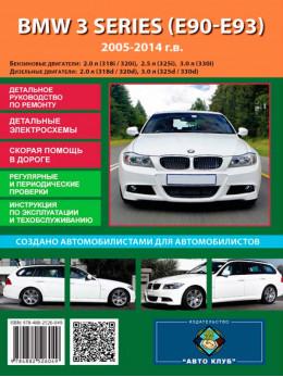 BMW 3 (E90 / E91) с 2005 по 2014 год, книга по ремонту в электронном виде