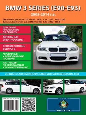 Руководство по ремонту BMW 3 (E90 / E91) с 2005 по 2014 год в электронном виде