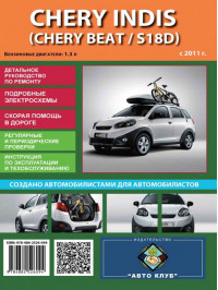 Chery Indis / Chery Beat / Chery S18D with 2011, book repair in eBook