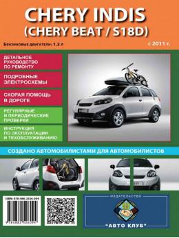 Chery Indis / Chery Beat / Chery S18D с 2011 года, книга по ремонту в электронном виде