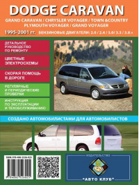 Dodge Caravan / Dodge Grand Caravan / Chrysler Voyager / Chrysler Town Country / Plymouth Voyager / Plymouth Grand Voyager с 1995 по 2001 год выпуска, книга по ремонту в электронном виде