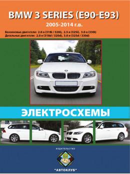 BMW 3 (E90 / E91) с 2005 по 2014 год, электросхемы в электронном виде