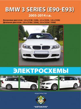 Электросхемы BMW 3 (E90 / E91) с 2005 по 2014 год в электронном виде