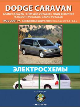 Dodge Caravan / Dodge Grand Caravan / Chrysler Voyager / Chrysler Town Country / Plymouth Voyager / Plymouth Grand Voyager с 1995 по 2001 год, электросхемы в электронном виде