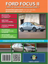 Ford Focus II since 2005 (updating 2008), service e-manual (in Russian)
