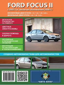 Ford Focus II с 2005 года (обновления 2008 г.), книга по ремонту в электронном виде