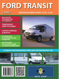 Ford Transit since 2000, service e-manual (in Russian)