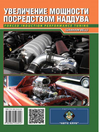 The increase in power through supercharging of street racing in eBook