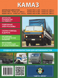 Kamaz 5320 - 54115 with engine 10852 cm3, book repair in eBook