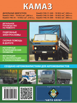 КамАЗ 5320 - 54115, книга по ремонту в электронном виде