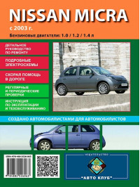 Nissan Micra from 2003 to 2007, book repair in eBook