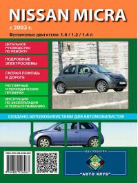 Nissan Micra с 2003 по 2007 год, книга по ремонту в электронном виде