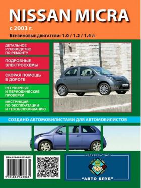Руководство по ремонту Nissan Micra с 2003 по 2007 год в электронном виде