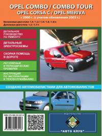 Opel Combo / Opel Combo Tour / Opel Corsa C / Opel Meriva с 2000 года (обновления 2003 года), книга по ремонту в электронном виде