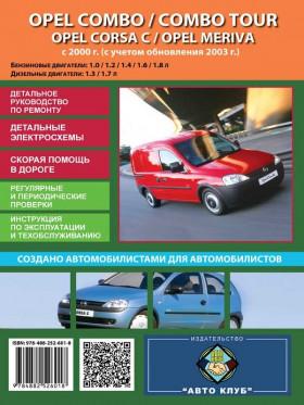 Руководство по ремонту Opel Combo / Opel Combo Tour / Opel Corsa C / Opel Meriva с 2000 года (обновления 2003 года) в электронном виде