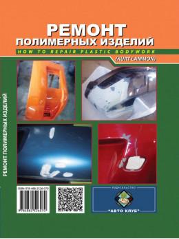 Ремонт полимерных изделий автомото в фотографиях, книга в электронном виде