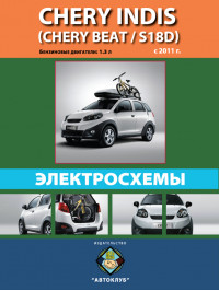 Chery Indis / Chery Beat / Chery S18D with 2011, electrical circuits in electronic form