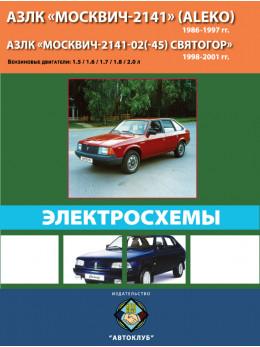 Москвич 2141 / Москвич Святогор с 1986 по 2001 год, электросхемы в электронном виде