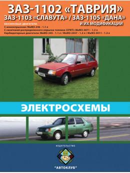 ЗАЗ 1102 Таврия / ЗАЗ 1103 Славута / ЗАЗ 1105 Дана c двигателями 1,1 / 1,2 / 1,3 литра, электросхемы в электронном виде