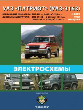 Электросхемы УАЗ Патриот / УАЗ-3163 с 2005 года в электронном виде