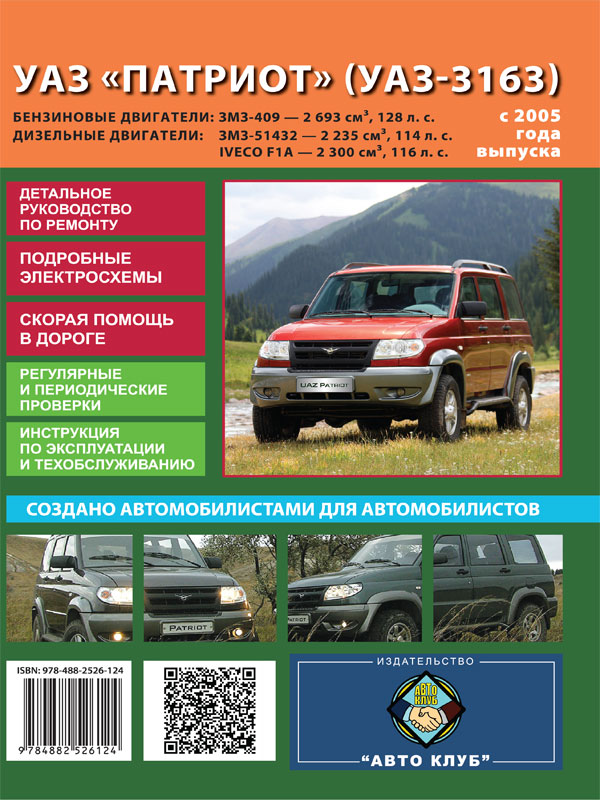Specification for uaz patriot cars buy download or read ebook repair manual for uaz patriot uaz 3163 cars with 2005 in the ebook sciox Choice Image
