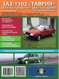 ЗАЗ 1102 Таврия / ЗАЗ 1103 Славута / ЗАЗ 1105 Дана, книга по ремонту в электронном виде