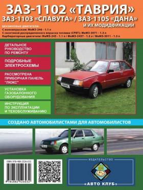 Руководство по ремонту ЗАЗ 1102 Таврия / ЗАЗ 1103 Славута / ЗАЗ 1105 Дана c двигателями 1,1 / 1,2 / 1,3 литра в электронном виде