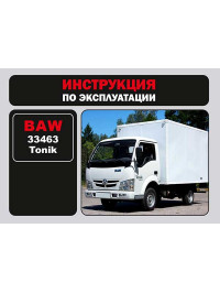 BAW 33463 Tonik, user e-manual (in Russian)