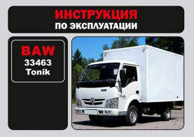 Руководство по эксплуатации BAW 33463 Tonik в электронном виде