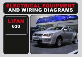 Электросхемы Lifan 630 в электронном виде (на английском языке)