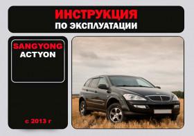 Руководство по эксплуатации SsangYong Actyon c 2013 года в электронном виде