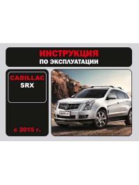 Cadillac SRX since 2015 years, owners e-manual