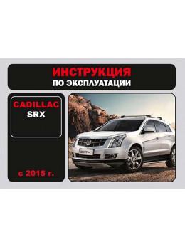 Cadillac SRX с 2015 года, инструкция по эксплуатации в электронном виде