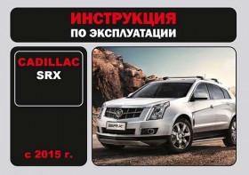 Руководство по эксплуатации Cadillac SRX с 2015 года в электронном виде
