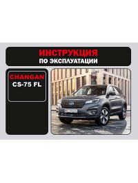 Changan CS-75 FL, owners manual