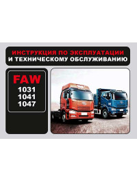 FAW 1031 / 1041 / 1047, owners e-manual