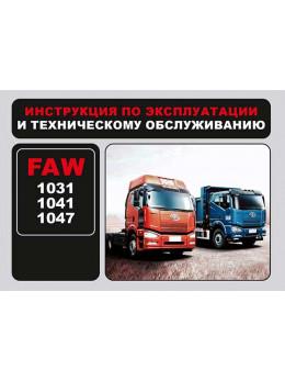 Инструкция по эксплуатации FAW 1031 / 1041 / 1047 в электронном виде