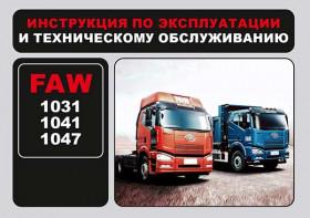 Руководство по эксплуатации FAW 1031 / 1041 / 1047 в электронном виде