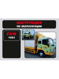 FAW 1083, owners e-manual