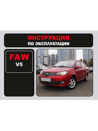 FAW V5, user e-manual (in Russian)
