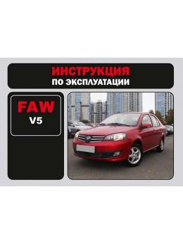 FAW V5, инструкция по эксплуатации в электронном виде