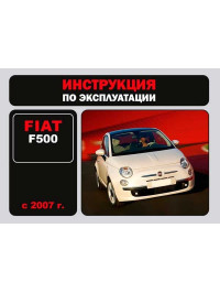 Fiat F-500 since 2007, user e-manual (in Russian)