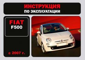 Руководство по эксплуатации Fiat F-500 с 2007 года в электронном виде