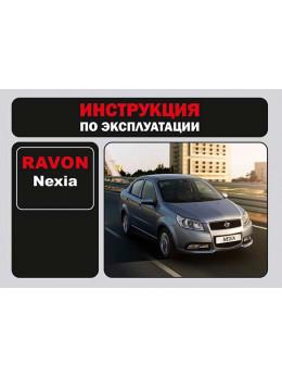 Ravon Nexia R3, инструкция по эксплуатации в электронном виде