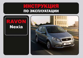 Руководство по эксплуатации Ravon Nexia R3 в электронном виде