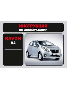 Ravon R2, инструкция по эксплуатации в электронном виде