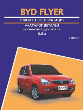 Руководство по ремонту и каталог деталей BYD Flyer с 2005 года в электронном виде