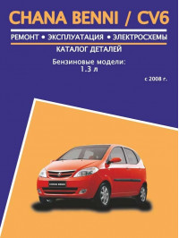 Chana Benni / CV6 with 2008, book repair and part catalog in eBook